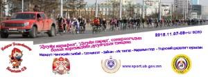 Duguin marathon-banner